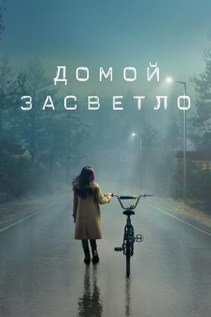 Сериал «Домой засветло» (2020 – ...)
