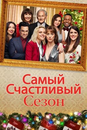 Фильм «Самый счастливый сезон» (2020)