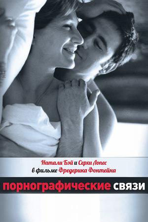Фильм «Порнографические связи» (1999)