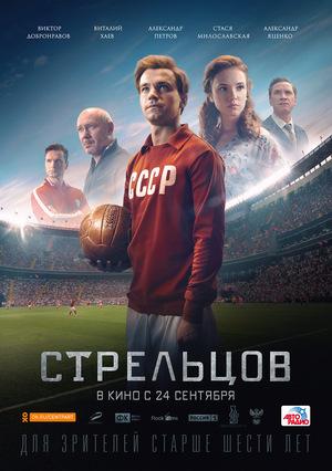 Фильм «Стрельцов» (2020)