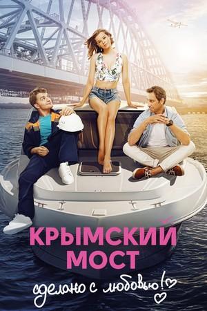 Фильм «Крымский мост: Сделано с любовью!» (2018)