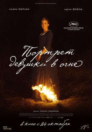 Фильм «Портрет девушки в огне» (2019)