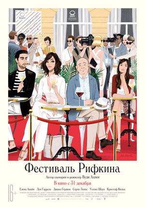 Фильм «Фестиваль Рифкина» (2020)