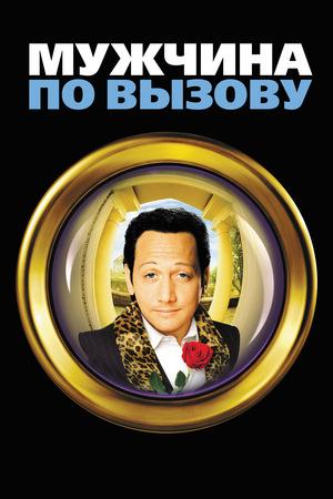 Фильм «Мужчина по вызову» (1999)