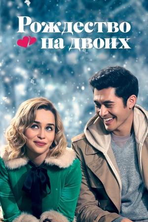 Фильм «Рождество на двоих» (2019)