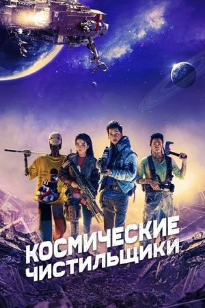 Фильм «Космические чистильщики» (2021)