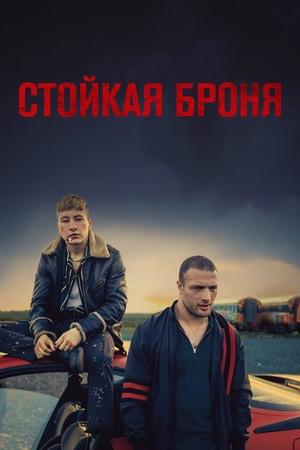Фильм «Стойкая броня» (2019)