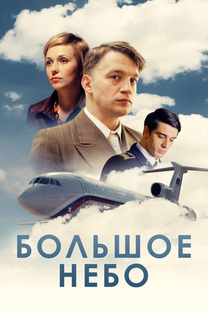 Серіал «Большое небо» (2021 – ...)