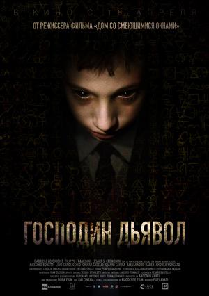 Фильм «Господин Дьявол» (2019)