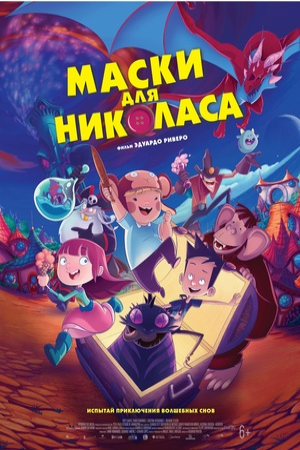 Мультфильм «Маски для Николаса» (2020)
