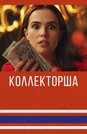 Фильм «Коллекторша» (2019)
