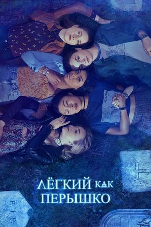 Сериал «Лёгкий, как пёрышко» (2018 – 2019)