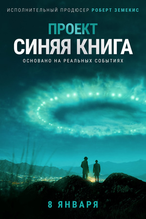 Сериал «Проект «Синяя книга»» (2019 – 2020)