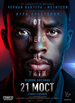 Фильм «21 мост» (2019)