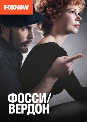 Сериал «Фосси/Вердон» (2019)