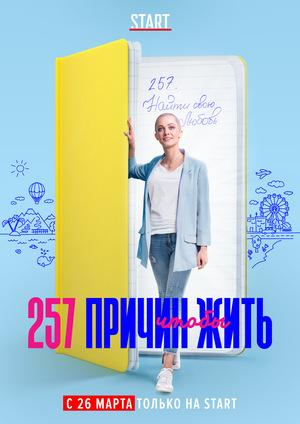 Серіал «257 причин, щоб жити» (2020 – ...)