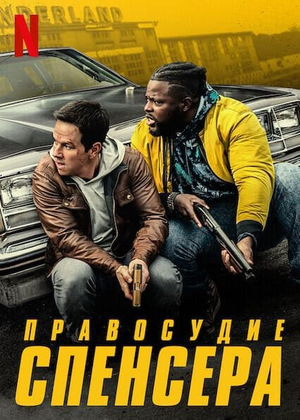 Фильм «Правосудие Спенсера» (2020)