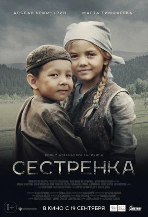 Фільм «Сестричка» (2019)