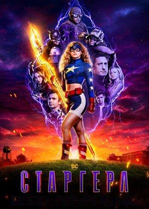 Сериал «Старгёрл» (2020 – ...)