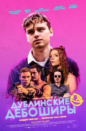 Фильм «Дублинские дебоширы» (2020)