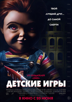 Фильм «Детские игры» (2019)