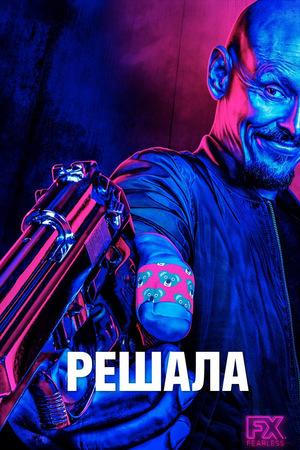 Сериал «Решала» (2018 – 2021)