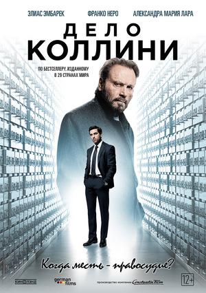 Фильм «Дело Коллини» (2019)