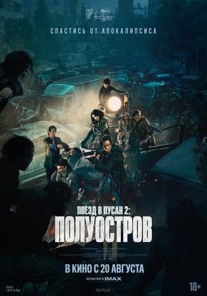 Фильм «Поезд в Пусан 2: Полуостров» (2020)