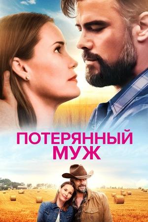 Фильм «Потерянный муж» (2020)