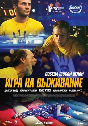 Фильм «Игра на выживание» (2020)