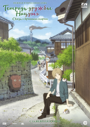 Аниме «Тетрадь дружбы Нацумэ» (2018)