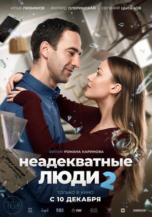 Фільм «Неадекватні люди 2» (2020)