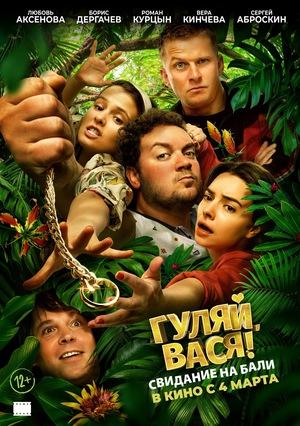 Фільм «Гуляй Вася! Побачення на Балі» (2021)