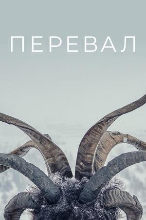 Сериал «Перевал» (2018 – ...)