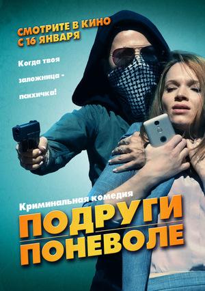 Фильм «Подруги поневоле» (2019)