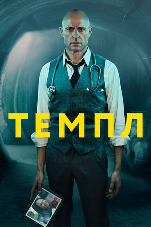 Сериал «Темпл» (2019 – ...)