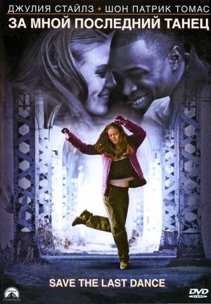 Фильм «За мной последний танец» (2001)
