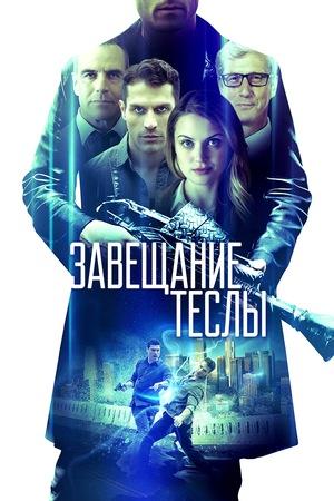 Фильм «Завещание Теслы» (2020)
