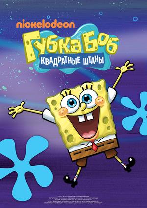 Сериал «Губка Боб квадратные штаны» (1999 – ...)