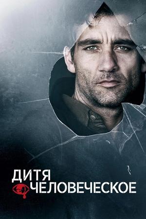 Фильм «Дитя человеческое» (2006)