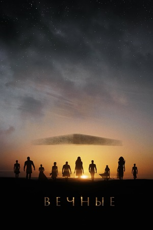 Фильм «Вечные» (2021)