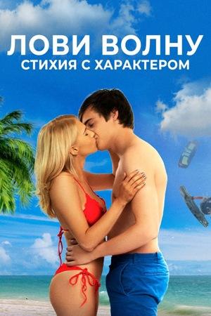 Фильм «Лови волну! Стихия с характером» (2021)