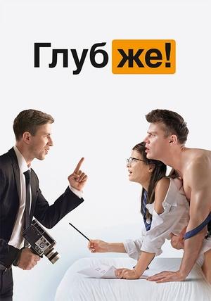 Фільм «Глибше!» (2020)