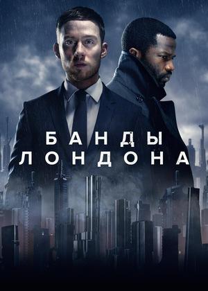 Сериал «Банды Лондона» (2020 – ...)