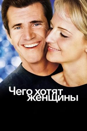 Фильм «Чего хотят женщины» (2000)