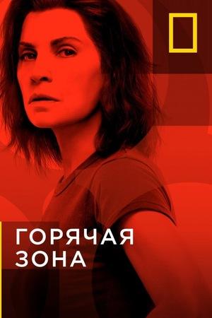 Сериал «Горячая зона» (2019)