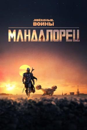 Сериал «Мандалорец» (2019 – ...)