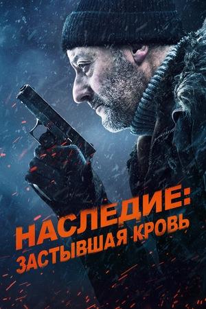 Фильм «Наследие: Застывшая кровь» (2018)
