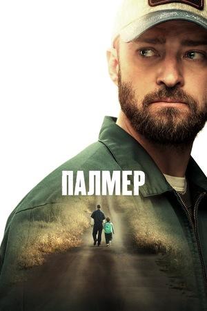 Фильм «Палмер» (2021)