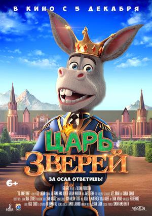 Мультфильм «Царь зверей» (2018)